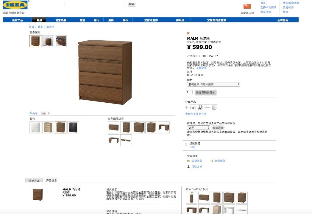 记者调查:宜家召回问题家具中美有何不同?
