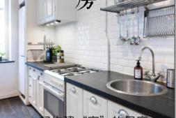 从动线入手教你厨房布局:图文详解厨房动线